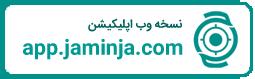 app_jaminja